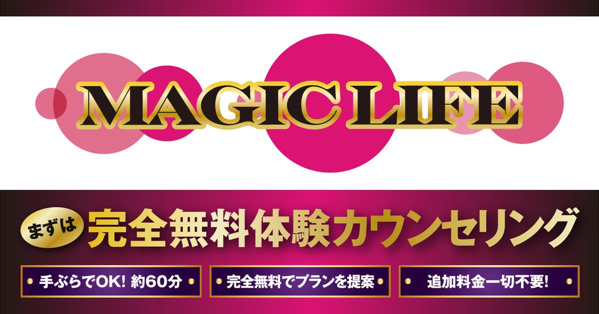 MAGIC LIFE(マジックライフ)の画像